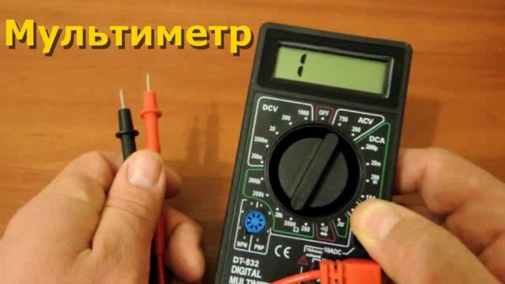 Проверка мультиметром контактов