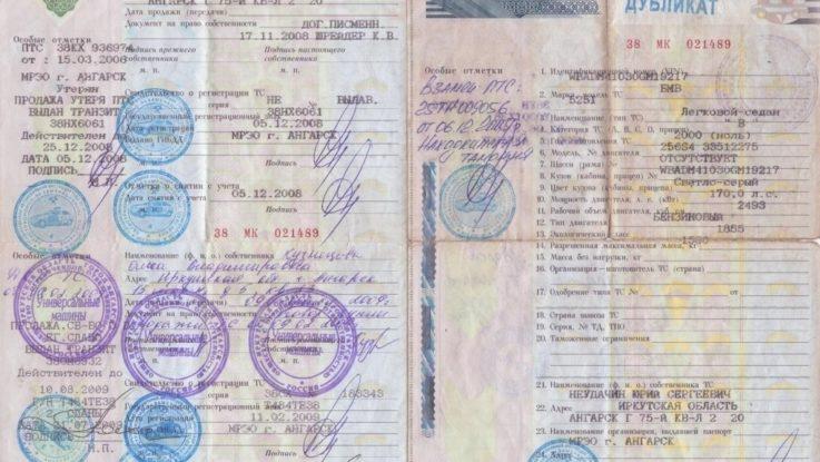 Дубликат паспорта технического средства