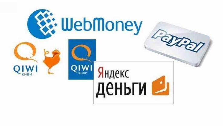 С помощью электронных платежных систем