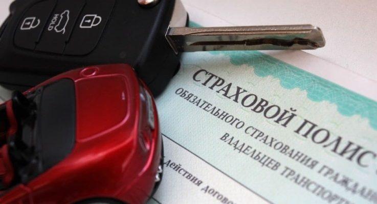 Страховой полис для авто