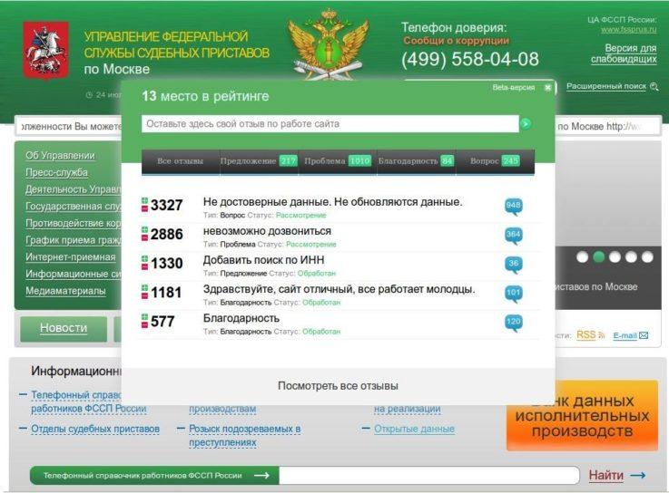 Сайт Федеральной службы судебных приставов