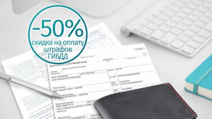 Процент скидки за оплату штрафа