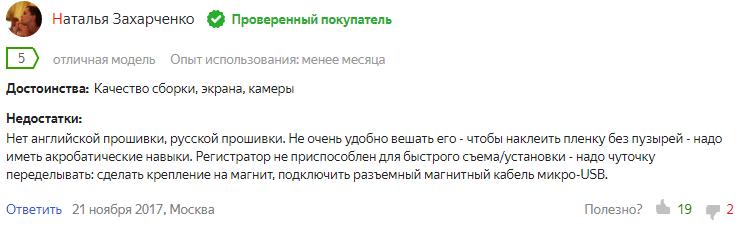 Наталья Захарченко