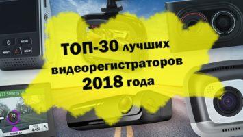 ТОП-30 лучших автомобильных видеорегистраторов
