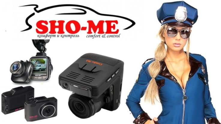 Регистраторы фирмы Sho-Me