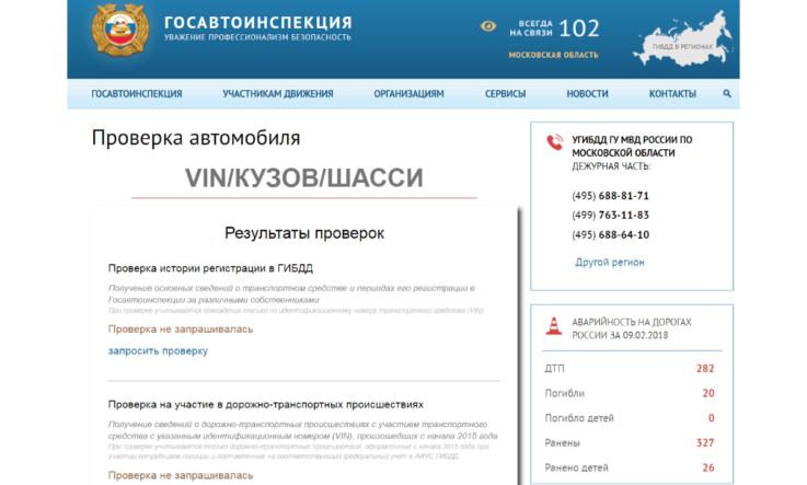 Сайт Госавтоинспекции