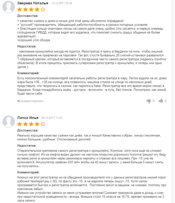 Отзывы AdvoCam FD ONE