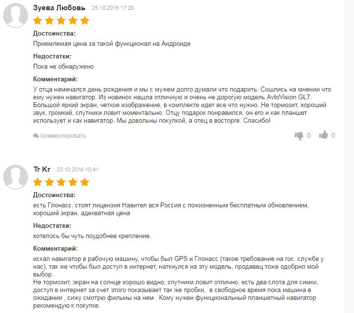 Отзывы AvtoVision 7GL