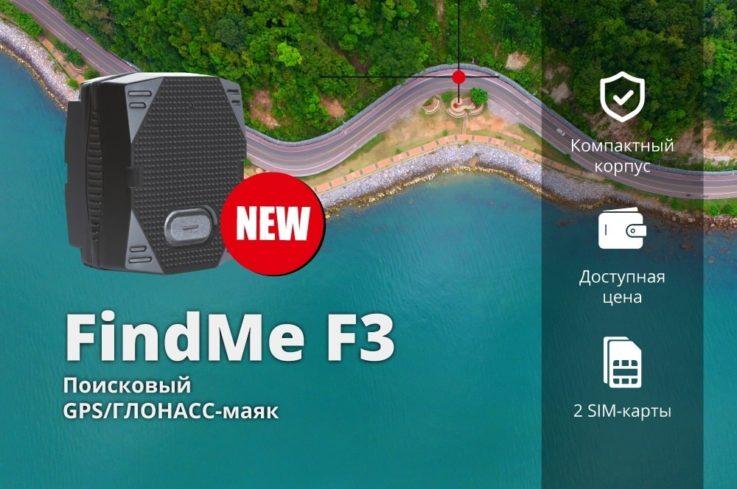 Модель FindMe3