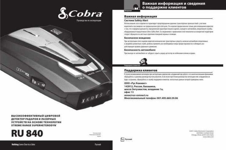Маркировка Cobra