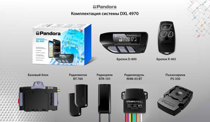 Комплектация Pandora DXL 4970