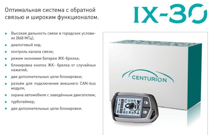 Сигнализация CENTURION IX-30