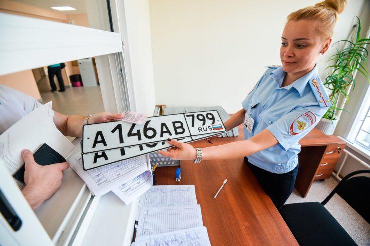 Выдача государственных регистрационных знаков