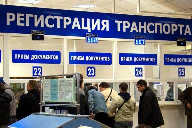 Закон о регистрации транспортных средств