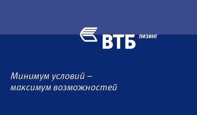 лизинга в компании ВТБ 24