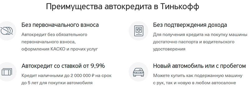 Программа автокредитования Тинькофф