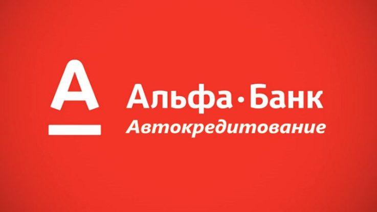 Автокредит в Альфа Банке