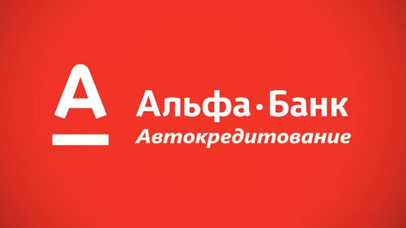 оставить заявку на кредит альфа банк topcreditbank.ru кредит на свадьбу срочно