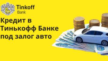 Кредит в Тинькофф под залог авто