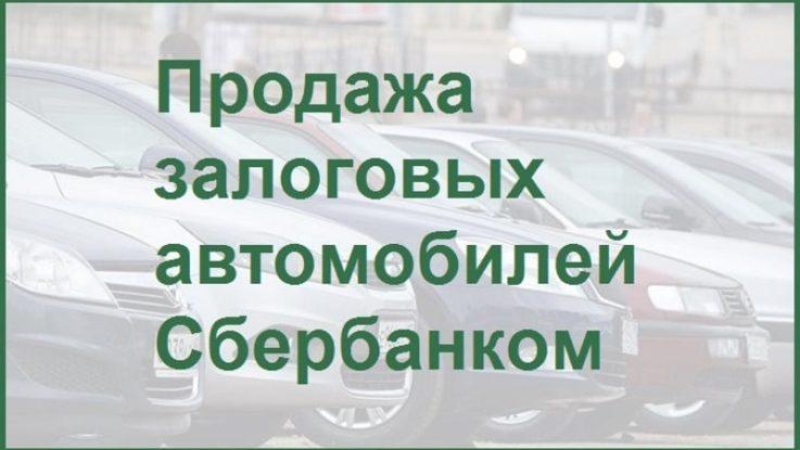 Продажа залоговых автомобилей Сбербанк