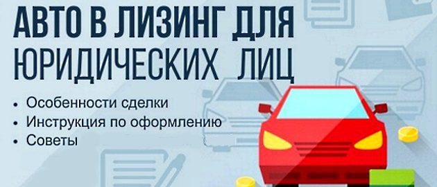 Лизинг автомобилей для юридических лиц
