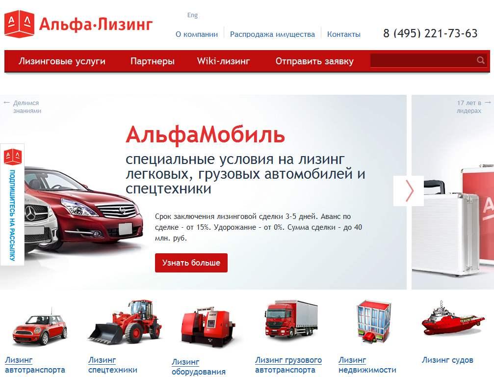 Альфа лизинг продажа арестованных автомобилей